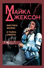 Майкл Джексон: мистика жизни и тайна смерти Шеремин Л., Вернер А., Ищенко Е.