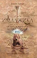 Баркер К. - Имаджика. Кн. 1. Пятый доминион обложка книги