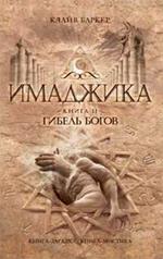 Баркер К. - Имаджика. Кн. 2. Гибель богов обложка книги