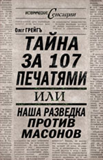Грейгъ О. - Тайна за 107 печатями, или Наша разведка против масонов обложка книги