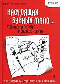 Шубин В.Г., Крупенина М.М. - Настоящих буйных мало...: технология прорыва в бизнесе и жизни обложка книги