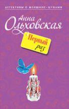 Ольховская А. - Первый раз: роман' обложка книги