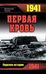 1941. Первая кровь обложка книги