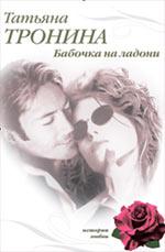 Тронина Т.М. - Бабочка на ладони: роман обложка книги