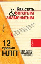 Бергер Е. - Как стать богатым и знаменитым. 12 правил НЛП: идеальный путь в большой мир неограниченных возможностей' обложка книги