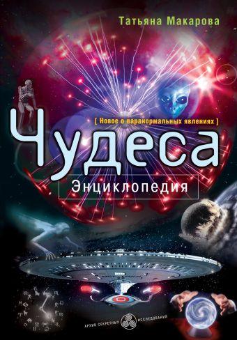 Чудеса: энциклопедия Макарова Т.