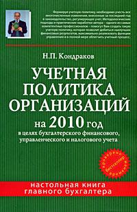 Учетная политика организаций на 2010 г. : в целях бухгалтерского финансового, управленческого и налогового учета
