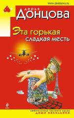 Обложка Эта горькая сладкая месть Дарья Донцова