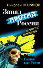Стариков Н. - Запад против России: За что нас ненавидят обложка книги