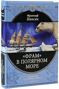 Нансен Ф. - Фрам в полярном море обложка книги