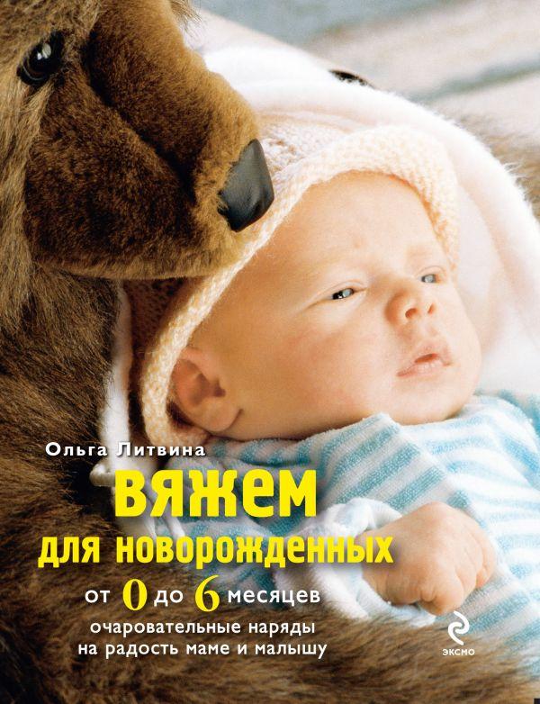 Вяжем для новорожденных от 0 до 6 месяцев Литвина О.С.