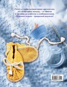Обложка сзади Вяжем для новорожденных от 0 до 6 месяцев Литвина О.С.