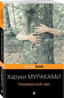 Мураками Х. - Норвежский лес обложка книги