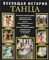 Обложка Всеобщая история танца Худеков С.Н.