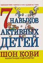 Кови Ш. - 7 навыков активных детей обложка книги