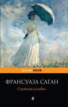 Саган Ф. - Смутная улыбка обложка книги