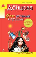 Донцова Д.А. - Спят усталые игрушки: роман обложка книги