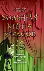 Белогоров А.И. - Большая книга ужасов. 18: повести обложка книги