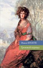 Обложка Грозовой перевал: роман Бронте Э.