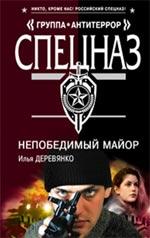 Непобедимый майор: повести обложка книги