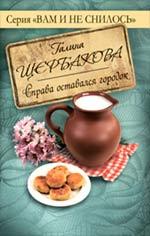 Щербакова Г. - Справа оставался городок обложка книги