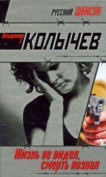 Колычев В.Г. - Жизнь не видел, смерть познал: роман обложка книги