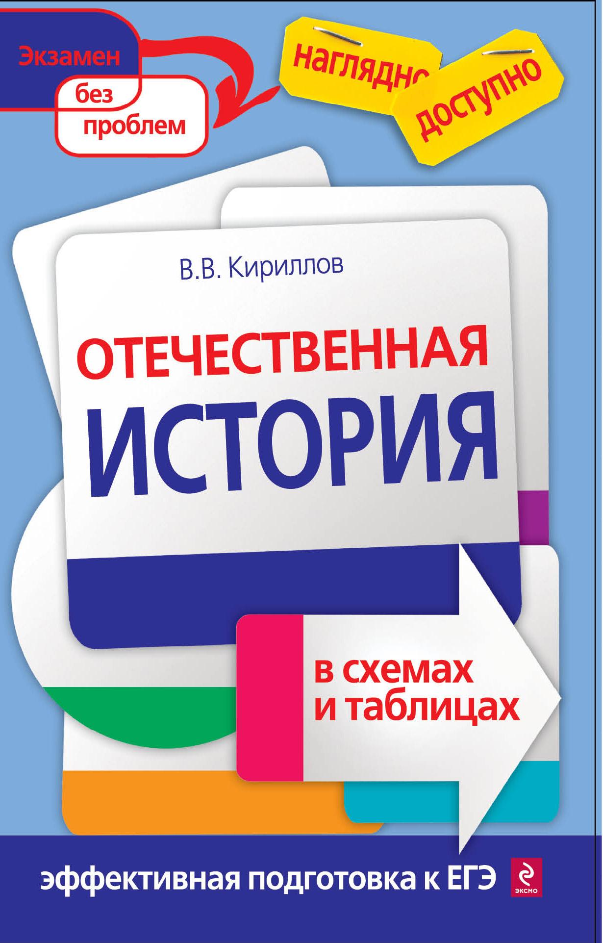 Отечественная история в схемах и таблицах ( Кириллов В.В.  )