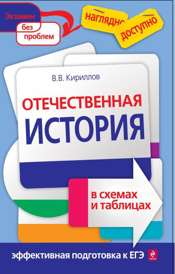 Отечественная история в схемах и таблицах Кириллов В.В.