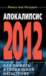 Марианис А. - 2012: Апокалипсис от А до Я обложка книги