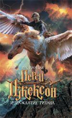Риордан Р. - Перси Джексон и проклятие титана обложка книги