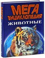 - МЕГАЭнциклопедия. Животные обложка книги