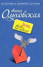 Ольховская А. - Лети, звезда, на небеса!: роман обложка книги