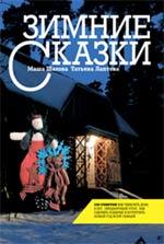 Шахова М., Лаптева Т. - Зимние сказки обложка книги