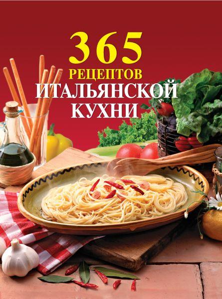 365 рецептов итальянской кухни