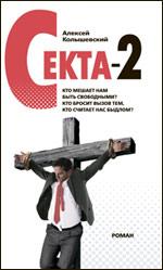 Секта - 2: роман обложка книги