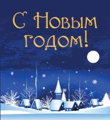 - С Новым годом! обложка книги