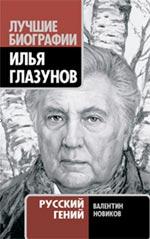 Илья Глазунов. Русский гений