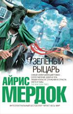 Мердок А. - Зеленый рыцарь обложка книги