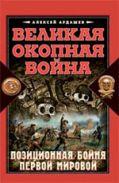 Великая Окопная война. Позиционная бойня Первой мировой