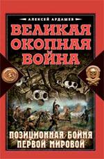 Великая Окопная война. Позиционная бойня Первой мировой обложка книги