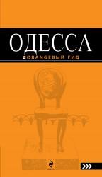 Власишен Ю.П. - Одесса: путеводитель обложка книги