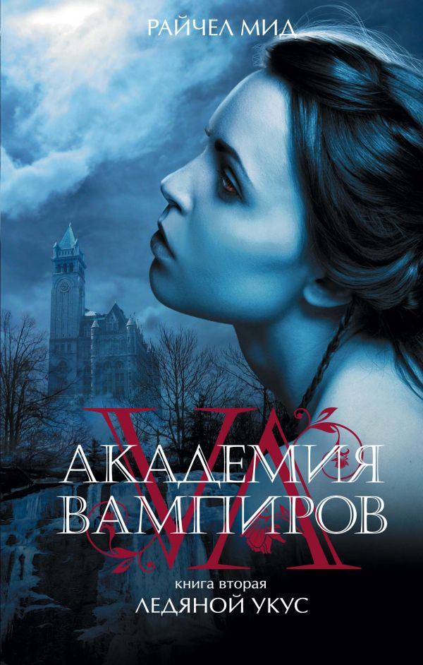 Книги серии академия вампиров скачать