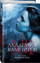 Академия вампиров. Книга 2. Ледяной укус