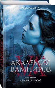 Академия вампиров. Книга 2. Ледяной укус обложка книги