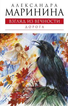 Обложка Взгляд из вечности. Книга вторая: Дорога: роман Александра Маринина