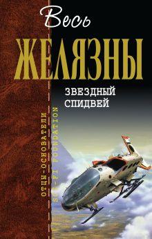 Желязны Р., Карвер Дж.А.,Уайльд Т. - Звездный спидвей обложка книги