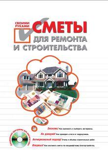 - Сметы для ремонта и строительства своими руками. (+CD) обложка книги