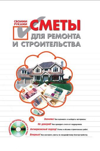 Сметы для ремонта и строительства своими руками. (+CD)