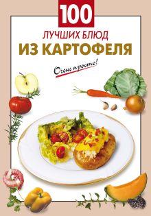 100 лучших блюд из картофеля обложка книги