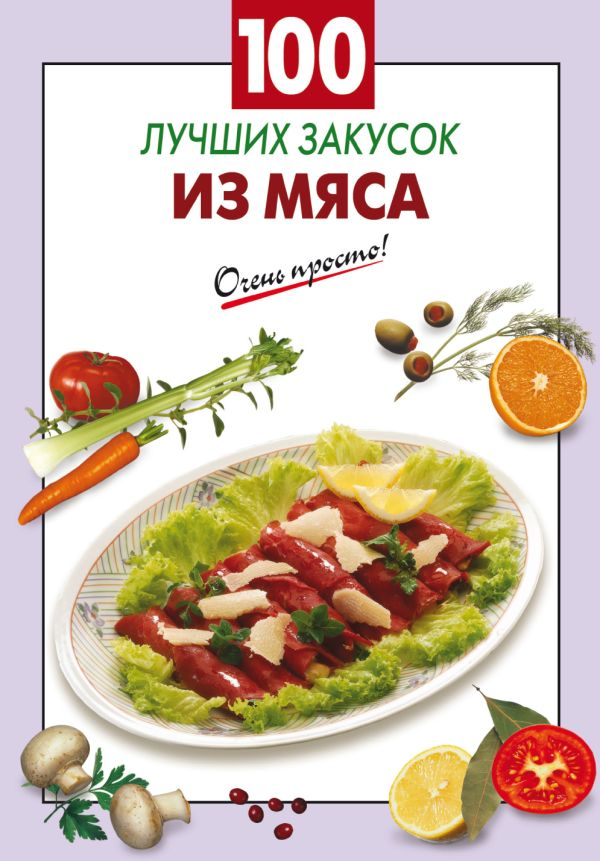 100 лучших закусок из мяса Выдревич Г.С., сост.